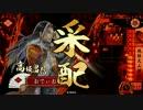 【大戦国】武田四天王...その誇りを今! vs武田信虎【荒武者】