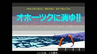 【ゆっくり実況】PC88版オホーツクに消ゆ