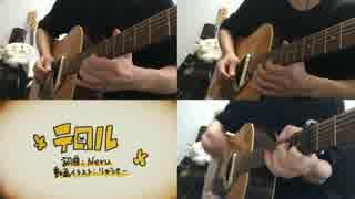 【ニコカラ】テロル Acoustic Arrange.Ver