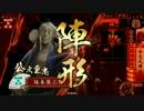【戦国大戦】公文式連続焙烙vs久保姫稙