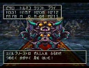 ドラクエ4(PS版) エビルプリースト戦<マイナーPT> Part3