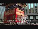 【京都】祇園祭・山鉾曳き初め・字幕入り動画(BGMあり)【Kyoto】