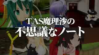 【第13回MMD杯予選】T.A.S魔理沙の不思議