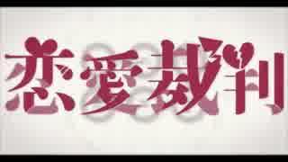 【歌ってみた】 恋愛裁判【neco】