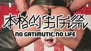 【合体】本格的男尻祭2014夏 - NO GATIMUT