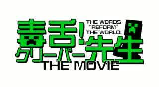 【第13回MMD杯予選】毒舌!クリーパー先生 THE MOVIE #02 thumbnail