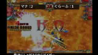2014/6/27 中野TRF カオスブレイカー マナVSぐらーふ ガチ撮り その1