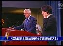 【新唐人】米国防長官「集団的自衛権行使容認は歴史的決定」