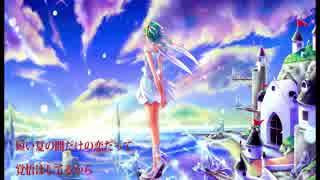 【GUMI】 Amber summer lover 【オリジナ
