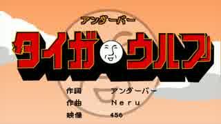 【ニコカラ】タイガーウルフ【On Vocal】