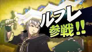 【スマブラwiiU・3DS】FE覚醒より主人公ル