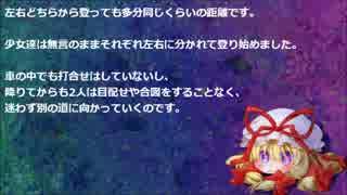 【ゆっくり】百物語Ⅳ③【紫】