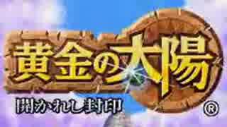 【TAS】黄金の太陽開かれし封印 Part1【T