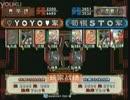 【実況付き】覇三国志大戦 YOYO君主VS筍銀STO君主