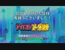アイドルマスター感謝祭アンケート結果発表