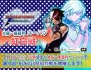 【告知】KOF02UM コーハツ 7/19 第04回交流会・紅白戦【大阪・南森町】