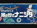 【第13回MMD杯予選】 風(ANNO)の谷でナニ