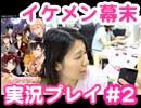 【第2回】恋愛ゲームレビュー:イケメン幕末実況プレイ
