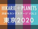 【前編】「東京2020――僕たちがつくりあげるもう一つのビッグプロジェクト」乙武洋匡×猪子寿之×家入一真×宇野常寛×堀潤