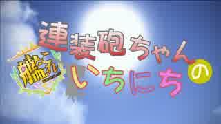 【第13回MMD杯予選】連装砲ちゃんのいちにち