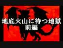 【実況】MH4初狩り日記Part43