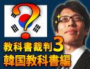 【無料】竹田恒泰の教科書裁判3 ~韓国の教科書を裁判する!~(その3) 竹田恒泰チャンネル特番