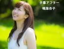 TVアニメ てーきゅうベストセレクションED「夕暮アフター」鳴海杏子 PV