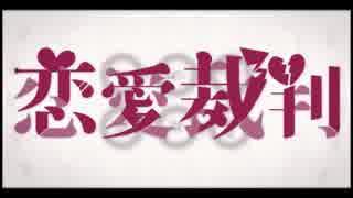 【shoot】 恋愛裁判 【歌ってみちゃった】