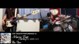 【アイドルマスター】「MariaTrap」Bass&Drums演奏してみた。