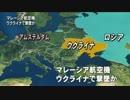 マレーシア航空機 「ウクライナで撃墜か」