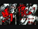 【第13回MMD杯予選】馬鹿はアノマリーに憧れる-Band Edition-【MMD艦これ】