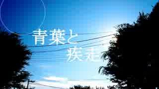 【初音ミク】 青葉と疾走 【オリジナル】