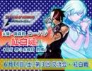 KOF02UM コーハツ 第03回交流会・紅白戦4【大阪・南森町】