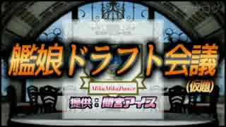 【第13回MMD杯予選】第479回 艦娘ドラフト
