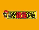 毎度!浦安鉄筋家族 3発目「辛辣!イカ男」