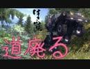 【ETS2】廃道を走ってみた【ゆっくり実況】