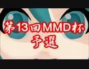 【MMD】第13回MMD杯予選始まるヨー【第13回MMD杯支援動画】