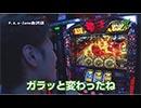 ライターX増刊号(東海版)P.A.e・Zone金沢店-チャーミー中元編 第3話