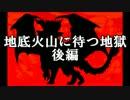 【実況】MH4初狩り日記Part44