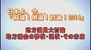 1/3【地方議員大討論】地方議会の惨状・現状・その未来[桜H26/7/19]