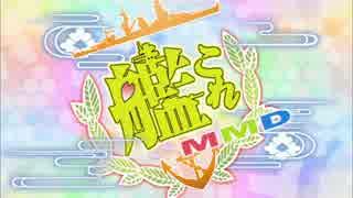 【MMD】みんなの艦隊天国MMD