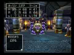 PS版DQ4 「立ちはだかる難敵」30分耐久