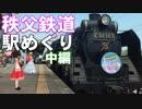 ゆかれいむで秩父鉄道駅めぐり~中編~