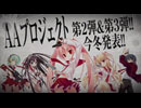 【PV】緋弾のアリア 新プロジェクト発表記念 プロモーション映像