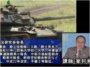 【無料】防衛装備の基礎知識-戦車の使い