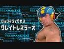 【ロックマライグゼ3】グレイトレスラーズ