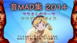 音MAD集2014 thumbnail