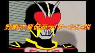 野獣先輩仮面ライダーカリス説.joker