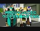 【第13回MMD杯予選】MMDジャンルごとにウマウマを踊らせてみた