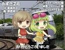 【MEIKO GUMI】あずさ2号【カバー】